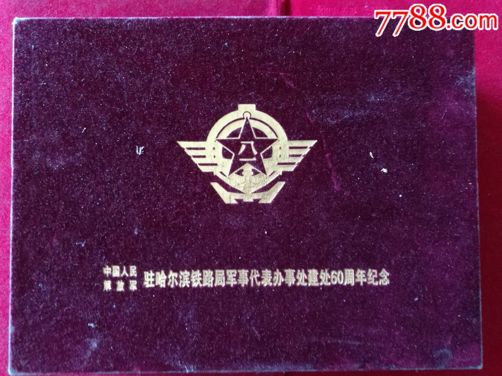 中��人民解放��v哈���I�F路局�事代表�k事�建�60周年�o念(se56849177)_