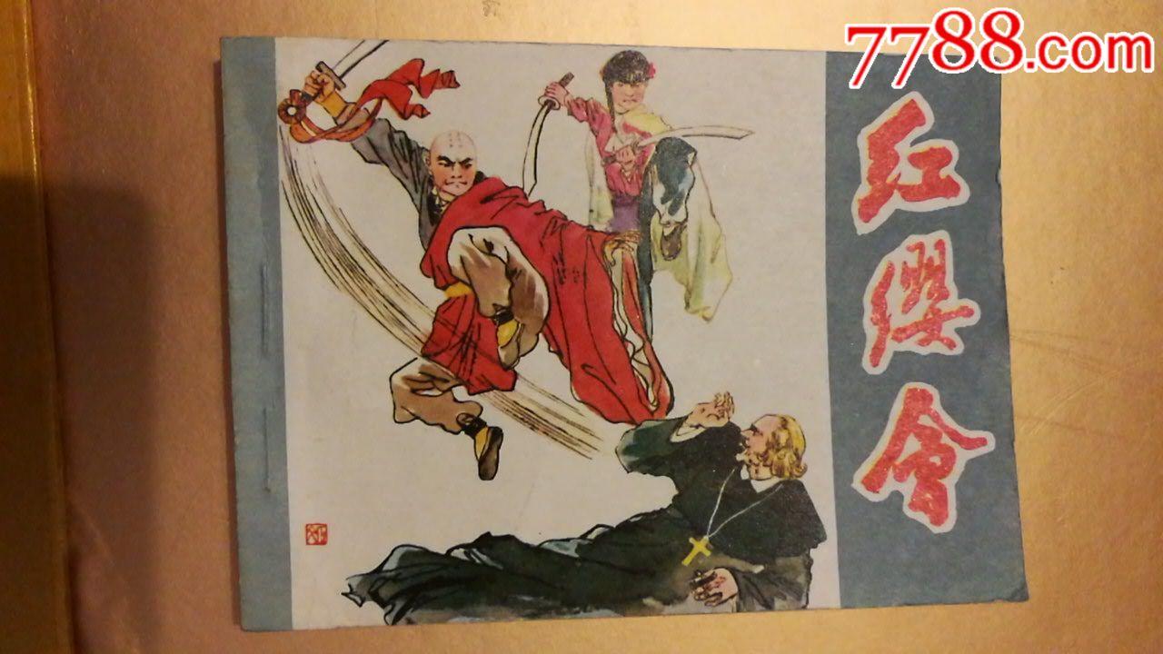 红樱会(se56860679)_