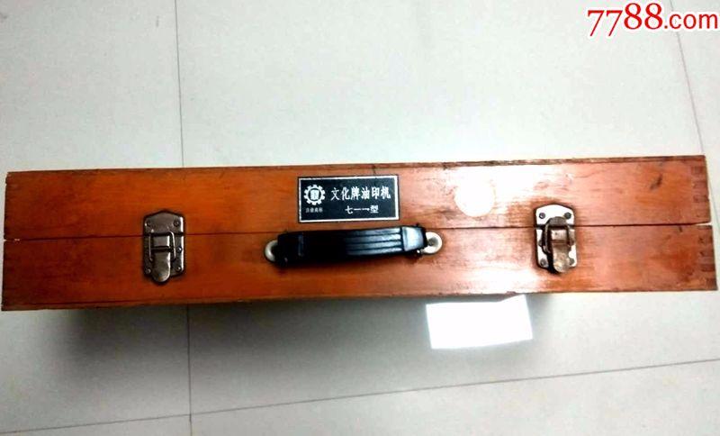 文化牌油印机七一一型手动印刷机s5滴胶贴纸图片