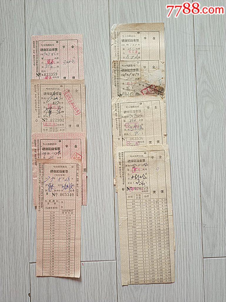 7十年代--哈尔滨铁路局在列车上的补票票据】8张一起卖【如皋古玩收藏