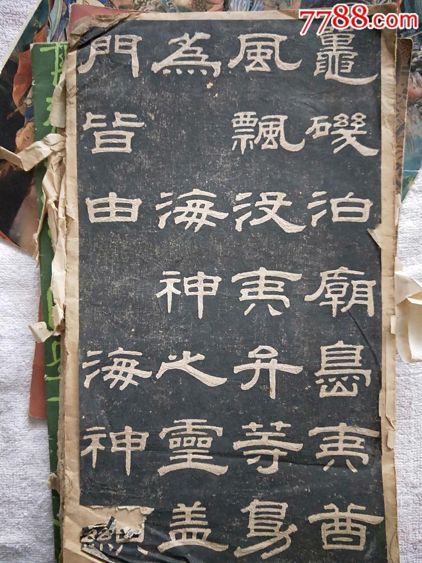 民国拓册《重修东海神庙碑》