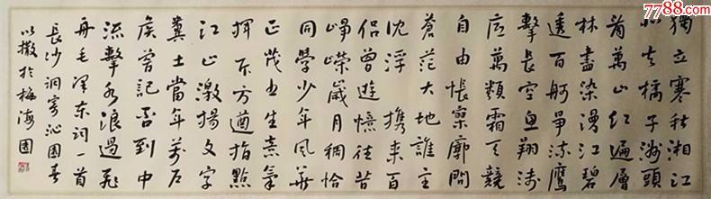 福建书法家朱以撒作品2图片