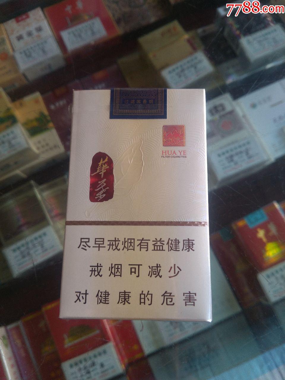 玉溪华叶16版尽早戒烟图片