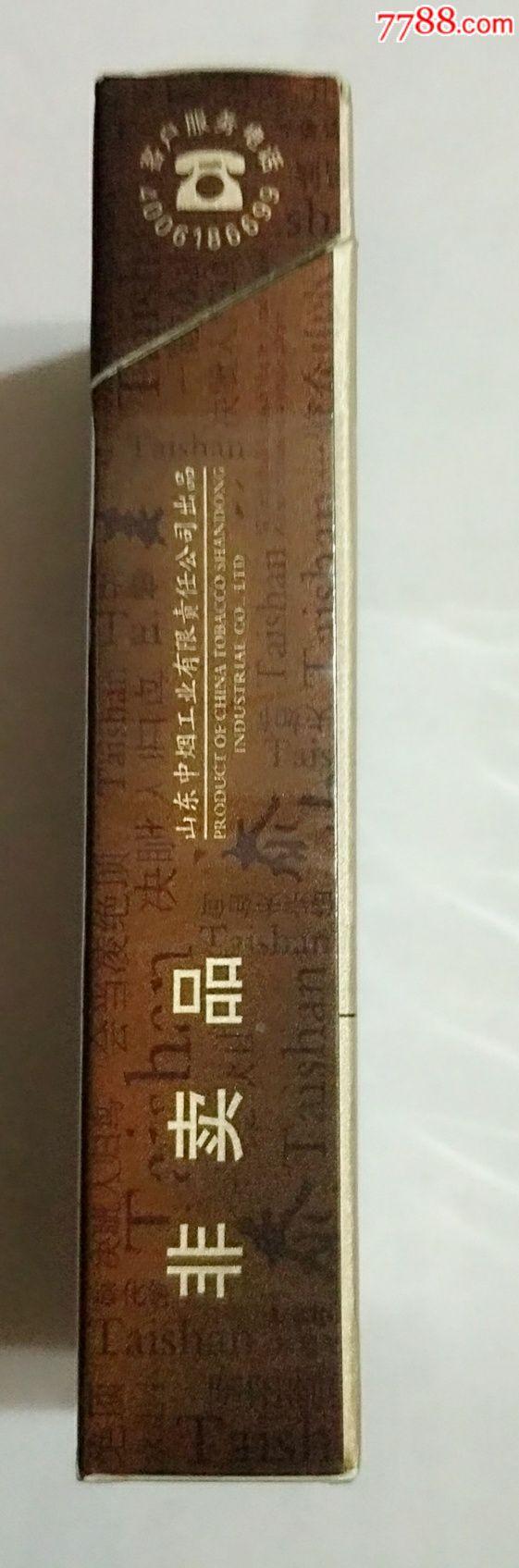 泰山儒风10支非卖品_价格5.0000元_第3张_7788收藏__中国收藏热线
