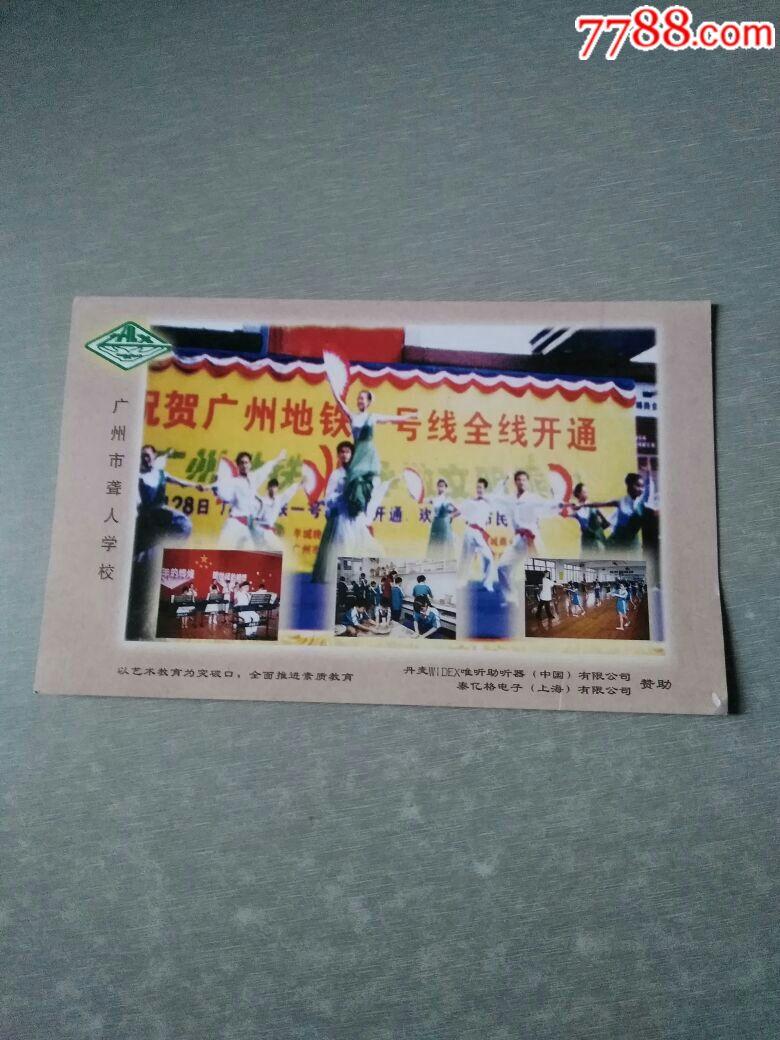 广州市聋人学校明信片图片
