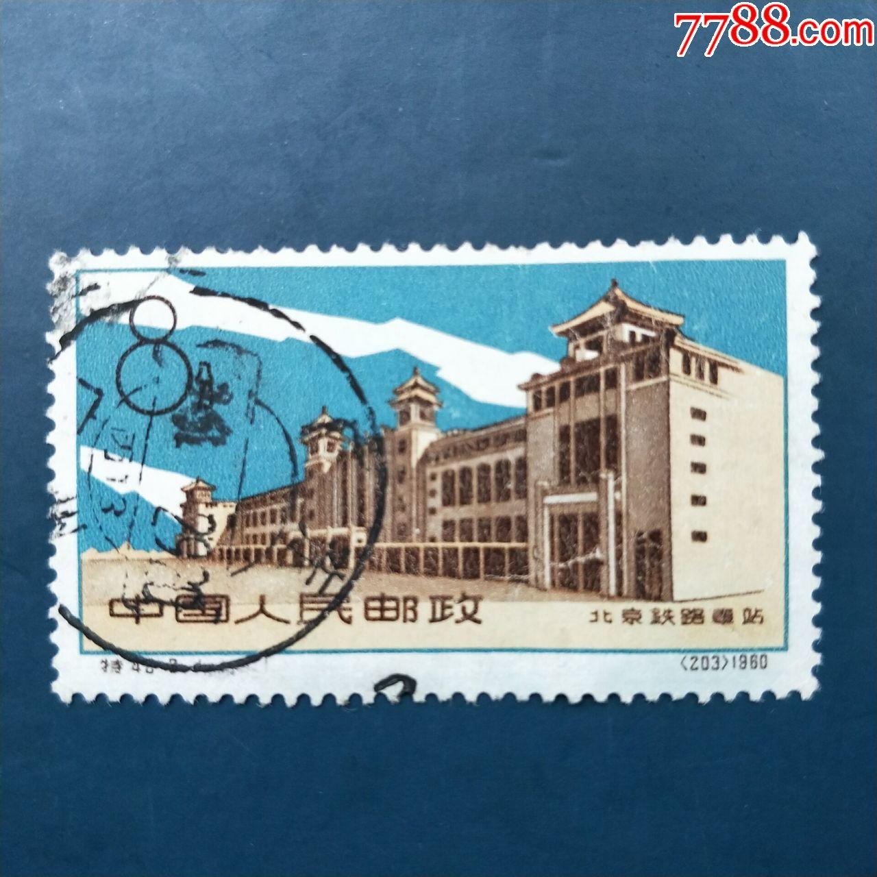 特42北京铁路车站(se57052633)_