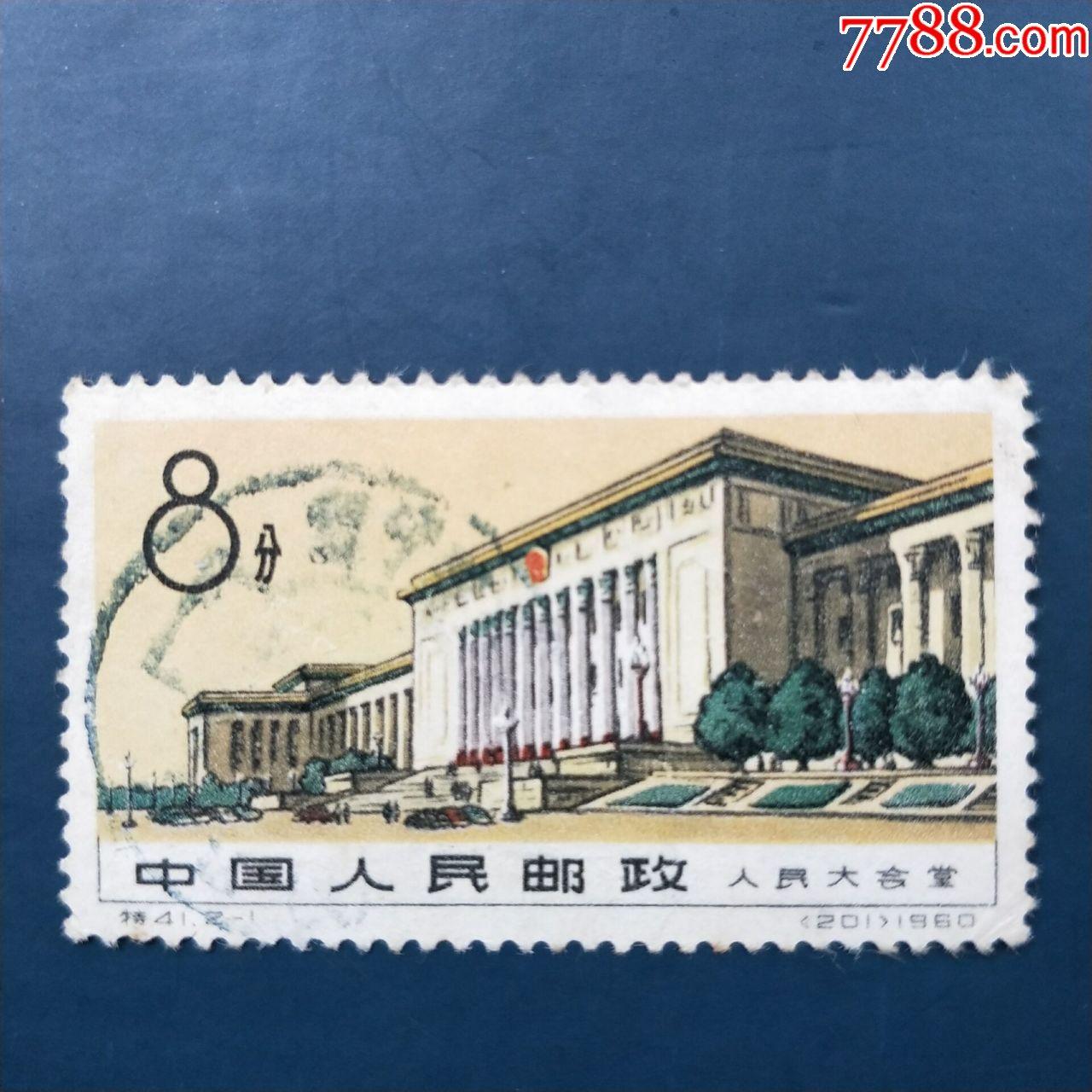 特41人民大会堂(se57052663)_