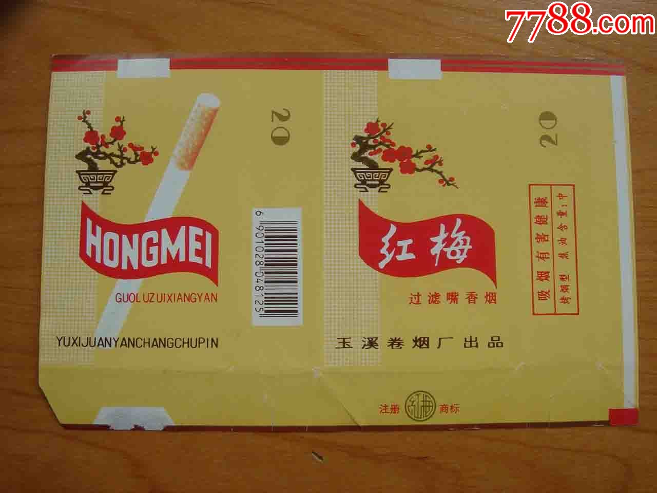 烟标.[红梅]玉溪卷烟厂出品.074[品相如图.按图发货]