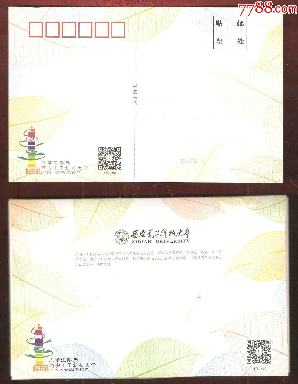 西安电子科技大学明信片一套12张带封套