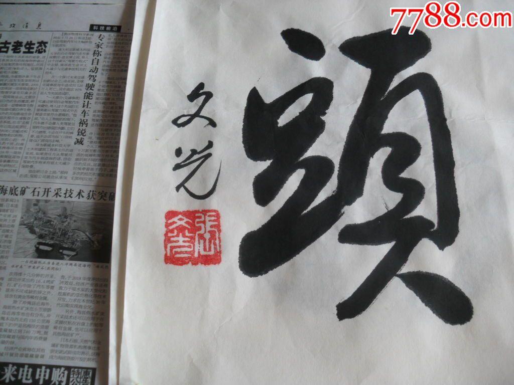 青岛著名书画家张文光书法作品鸿运当头