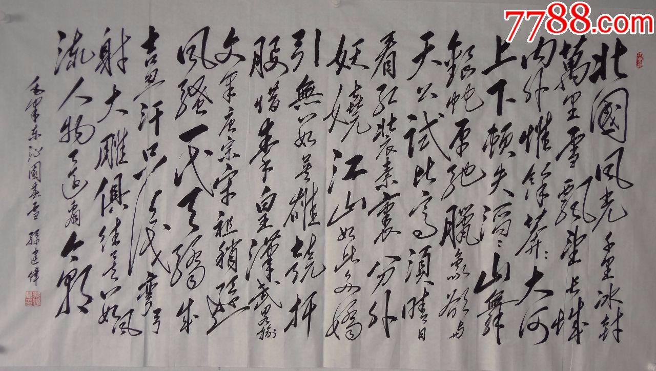 大气磅礴孙建伟毛体书法六尺整张沁园春雪图片
