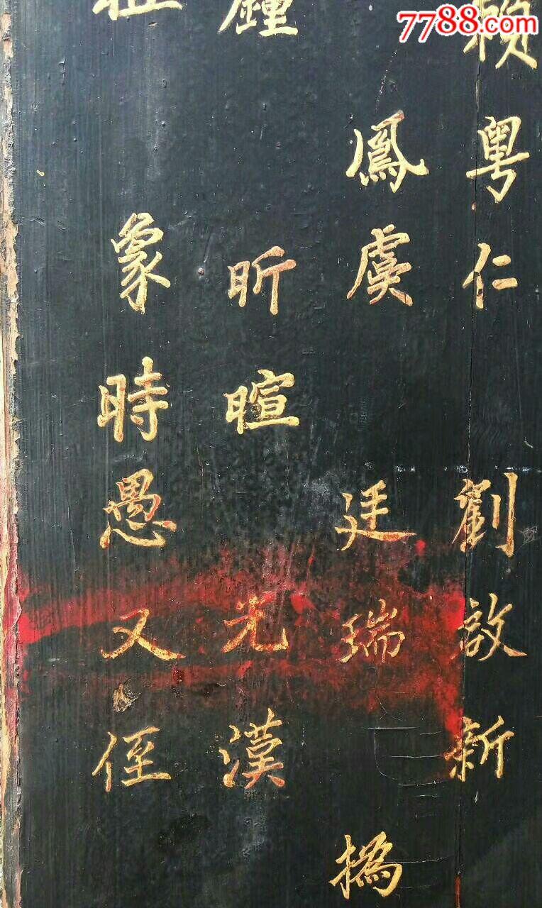 清代牌匾,字非常漂亮,金水完整,应该是祝寿所提