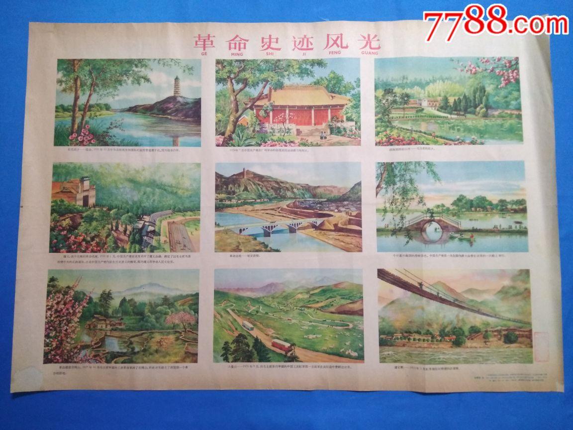 1962年宁夏出版《革命史迹风光》孟慕颐绘(au19679303)_