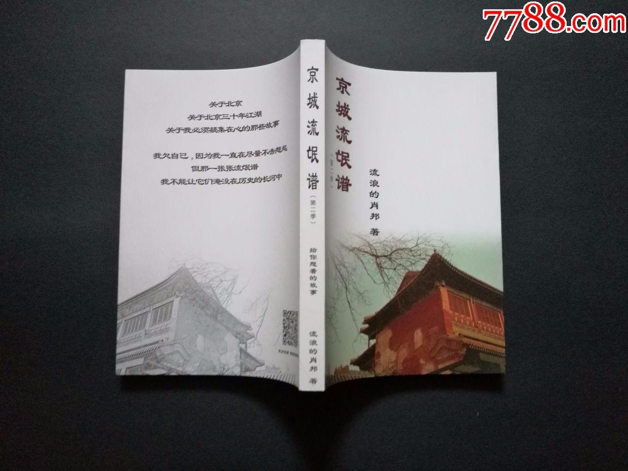 京城流氓谱第二季风云再起(最早版本未删节私