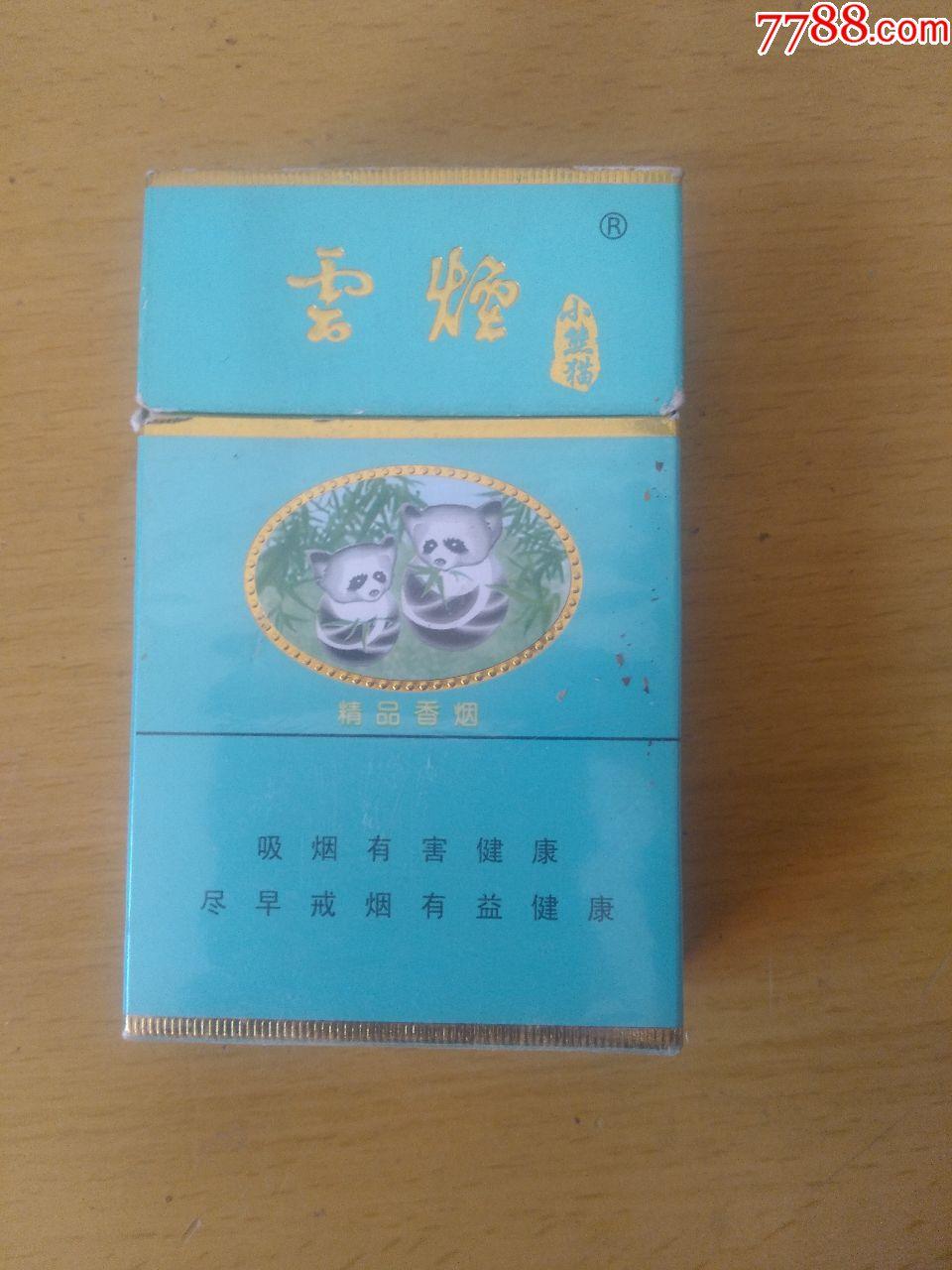 云烟小熊猫牌香烟_云烟小熊猫_烟标/烟盒_笑笑小憩【7788收藏__中国收藏