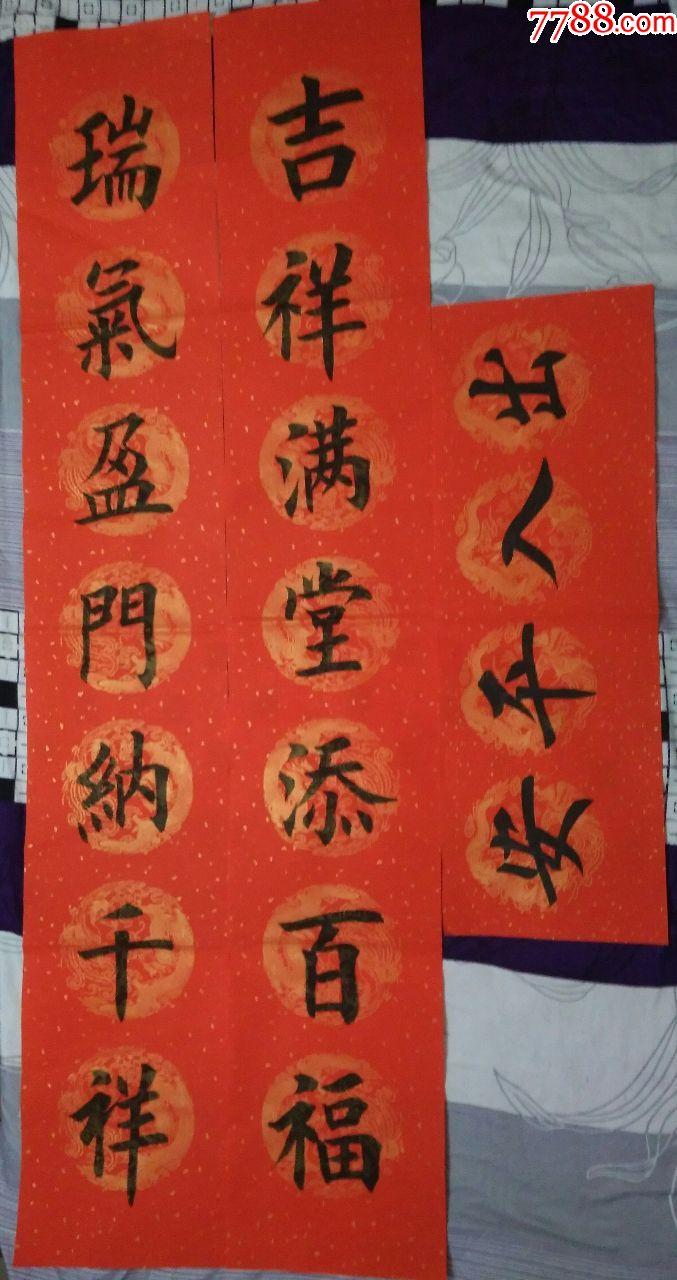 春联出入平安(纯手工书法万年红宣纸永不退色)图片