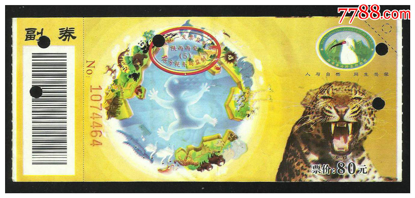 秦岭西安野生动物园(80元券)北欧跟团旅游攻略图片