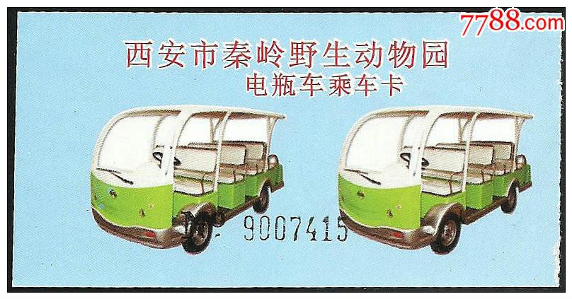 西安秦岭野生动物园(电瓶车)