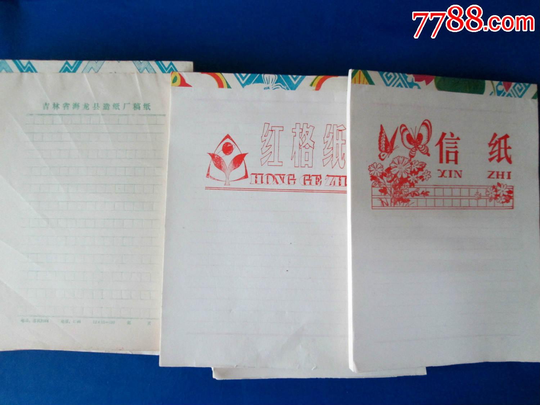 80年代老稿纸信纸(9本)(se57259137)_