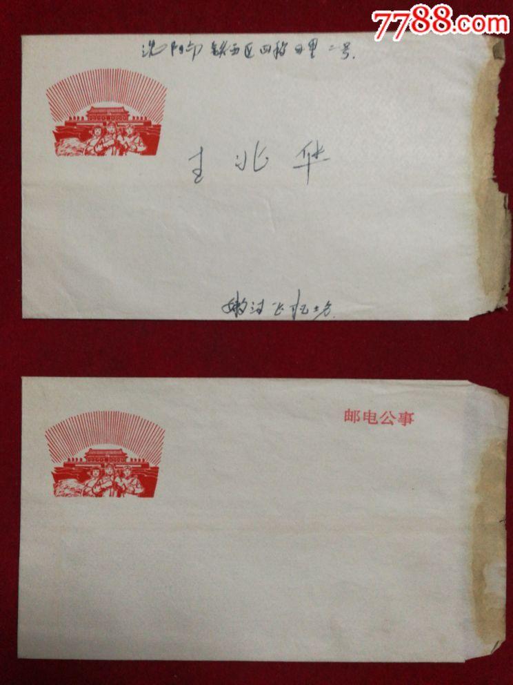 邮电公事空白封(se57266051)_