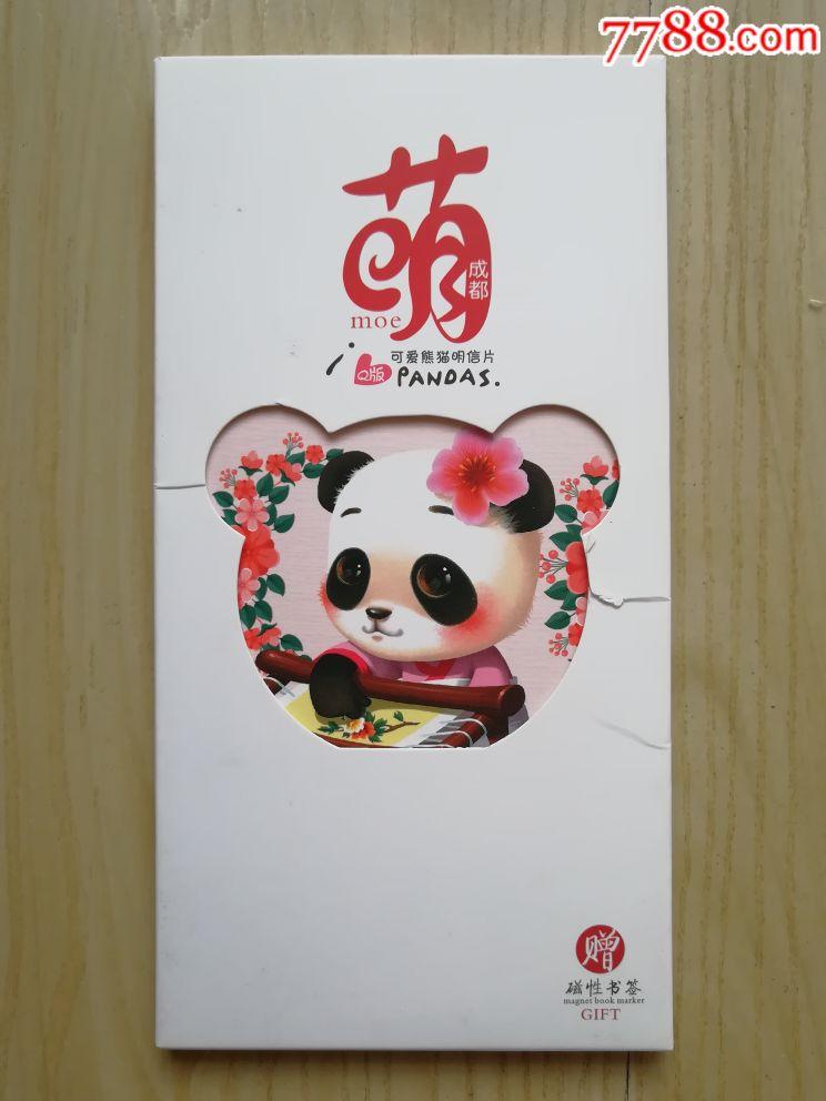 明信片可爱熊猫