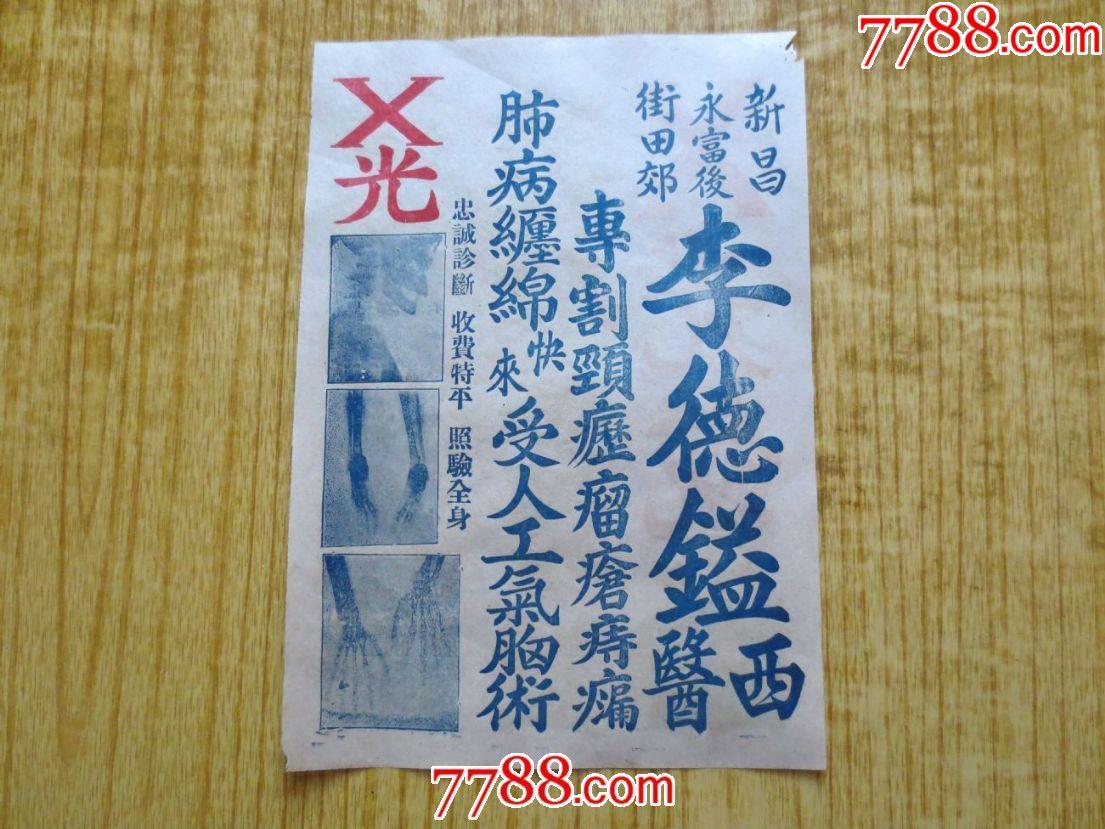 愺`/9�_民国时期广东开平新昌李德镒肺病疗养院广告纸--(双面