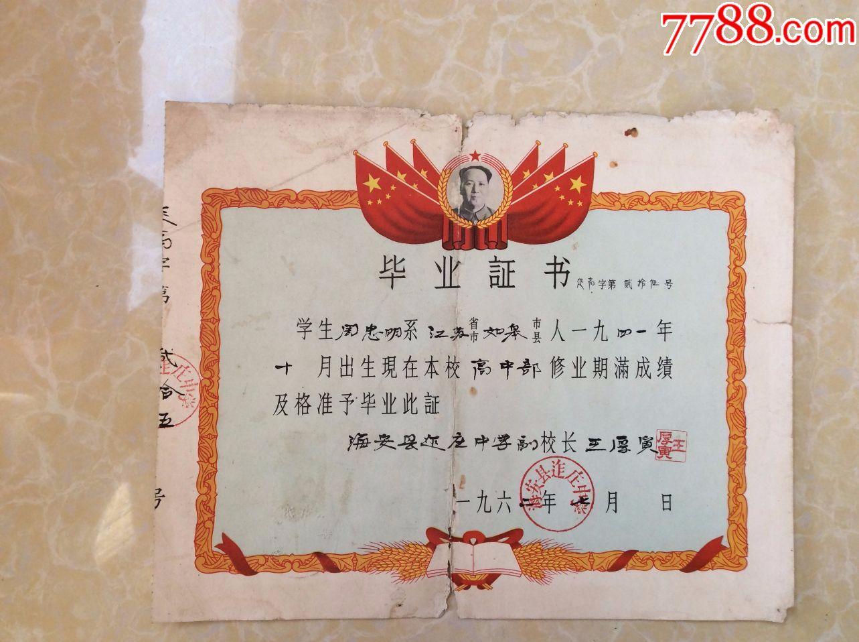 1962年海安县迮庄中学【毕业证】