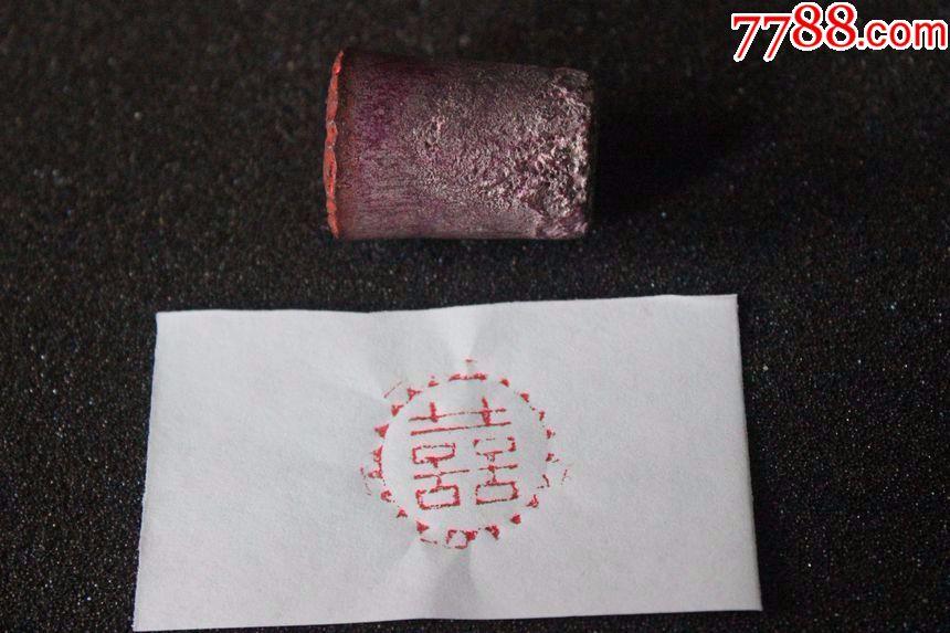民国不知名金属雕刻喜字老印章画押带花边28*20mmzz.444