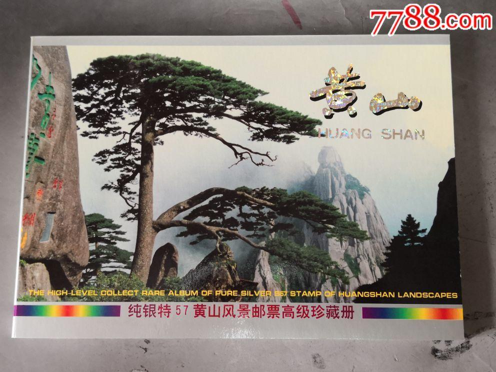 纯银特57黄山风景邮票高级珍藏册