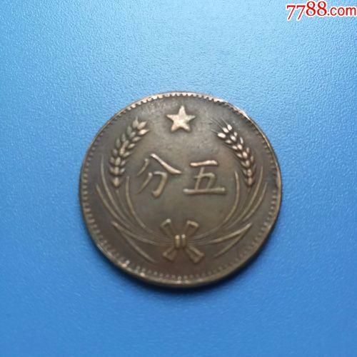 苏维埃五分铜币(se57396567)_