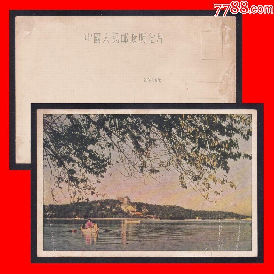 美13《首都风景名胜》北京颐和园(1956年)美术邮政明信片(1张)