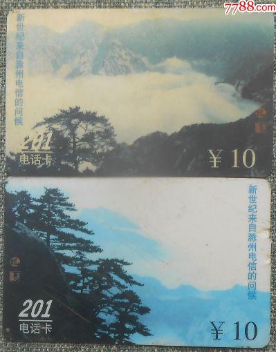 新世纪来自滁州电信的问候(两种)(se57429681)_
