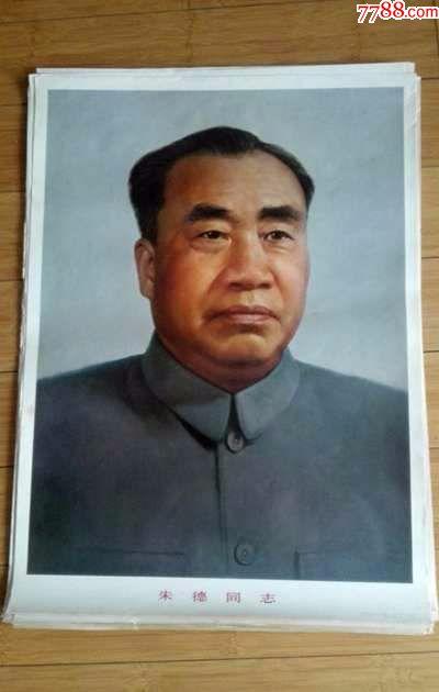 朱德标准像(se57433977)_7788旧货商城__七七八八商品交易平台(7788.com)