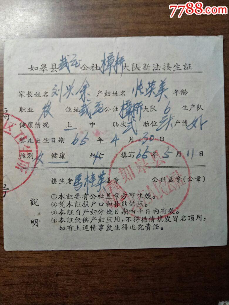 六十年代新发接生证(二胎)n86机教程刷图片