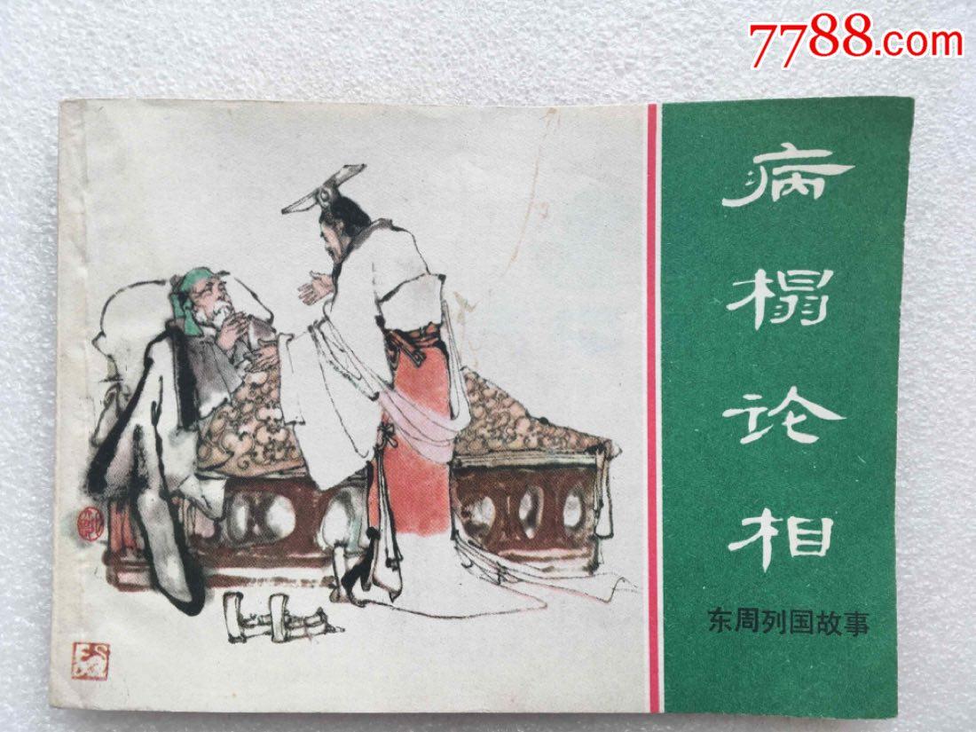 干b故事_病榻论相b(东周列国故事)81一版一印