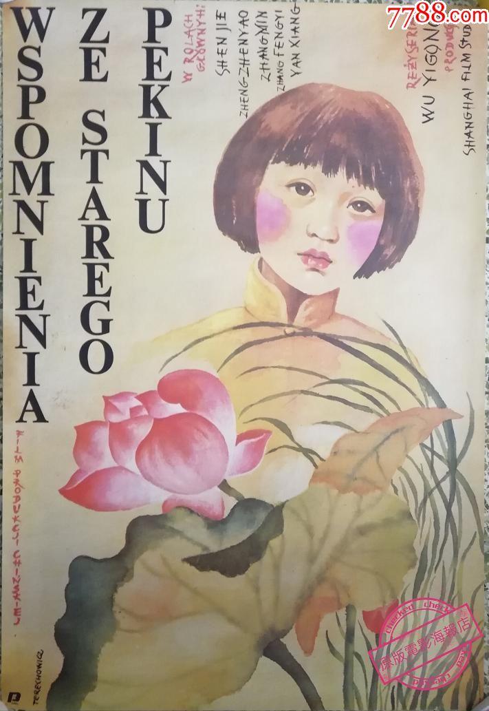 《城南旧事》吴贻弓,波兰版原版电影海报