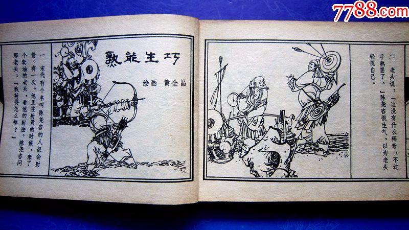 成语图画故事【名家贺友直等绘画】79年1版1印印量35万册
