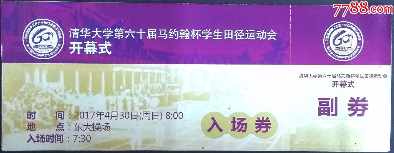 收藏用清华大学第六十届马约翰杯田径运动会开幕式门票