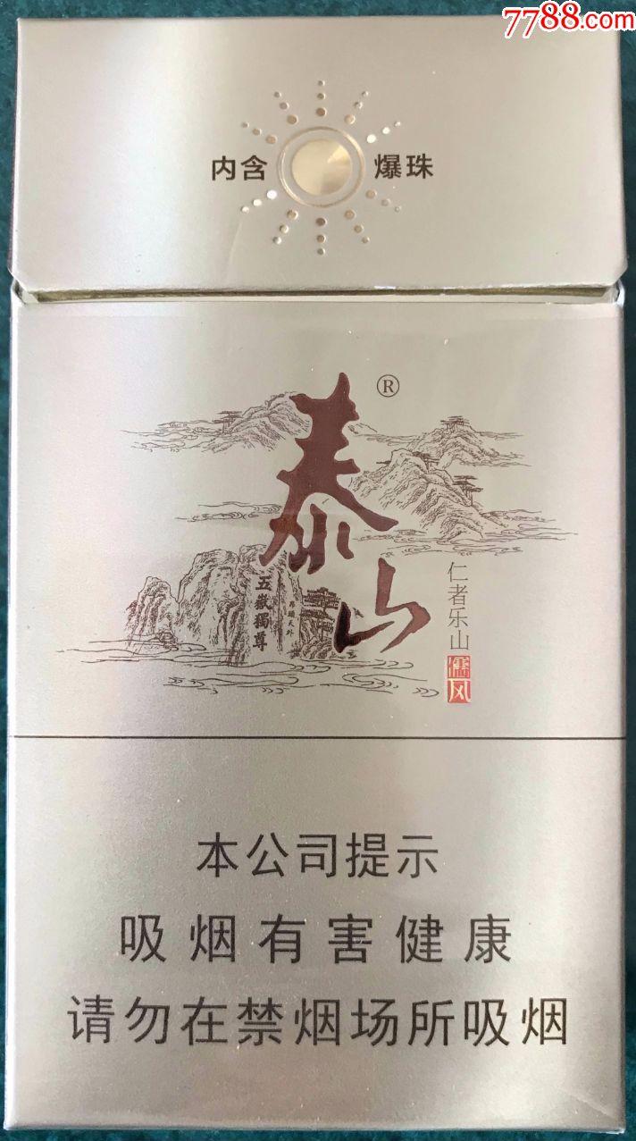 泰山(儒风)_价格3.0000元【清风小楼】_第1张_7788收藏__中国收藏热线