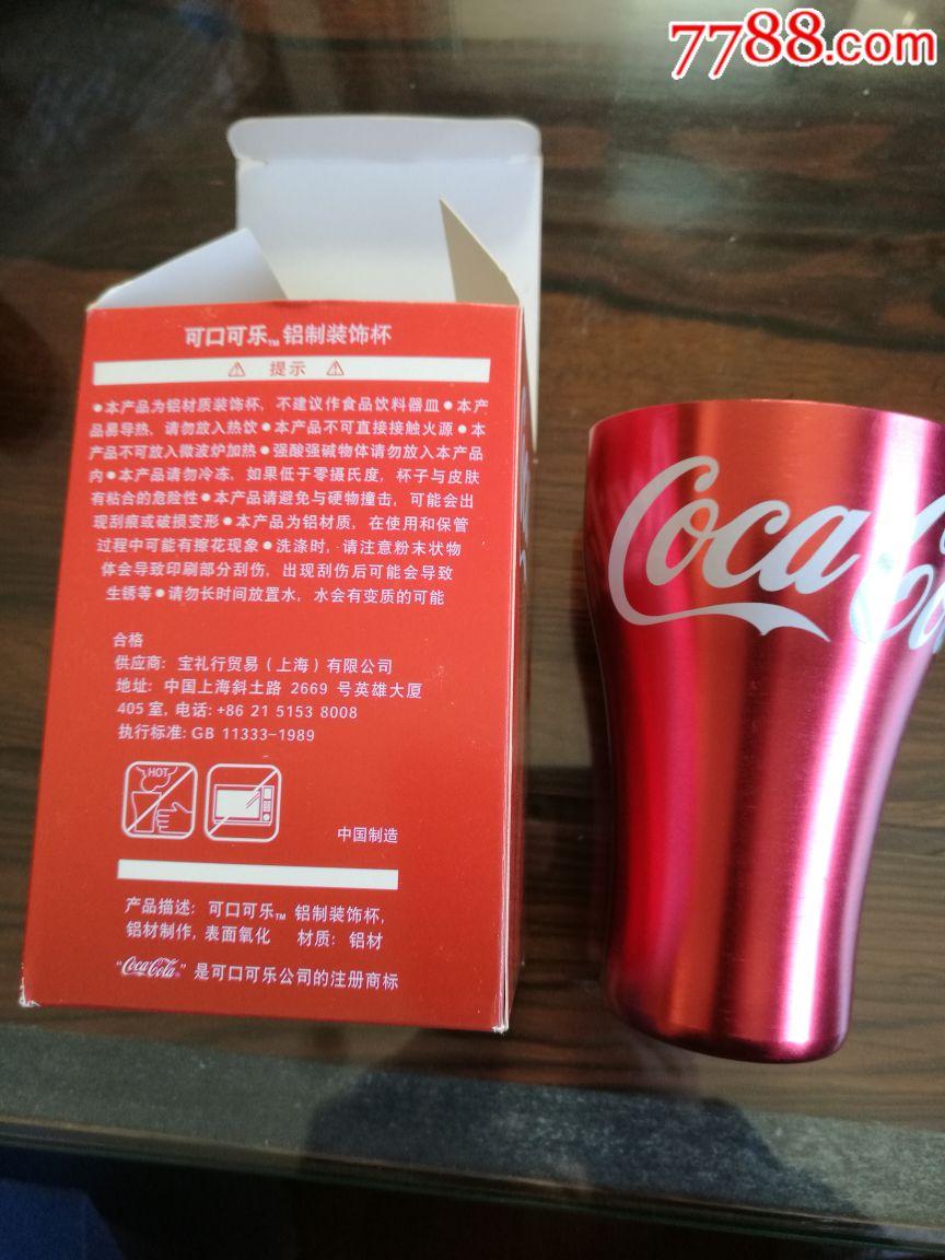 可口可乐杯(铝限量版)有包装纸盒图片