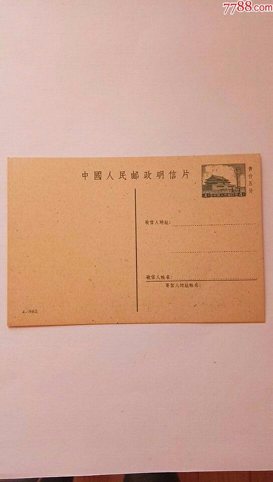 普9.天安门图(4-1960)(se57579725)_