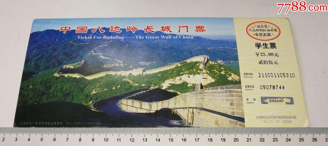 中国八达岭长城门票(学生票,邮资明信片)
