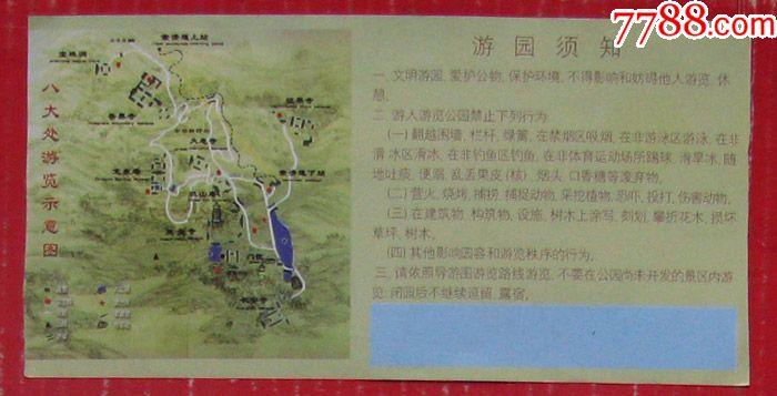 北京八大处门票_北京西山八大处门票10元--早期旅游门票甩卖-实拍-包真-店内更多_价格