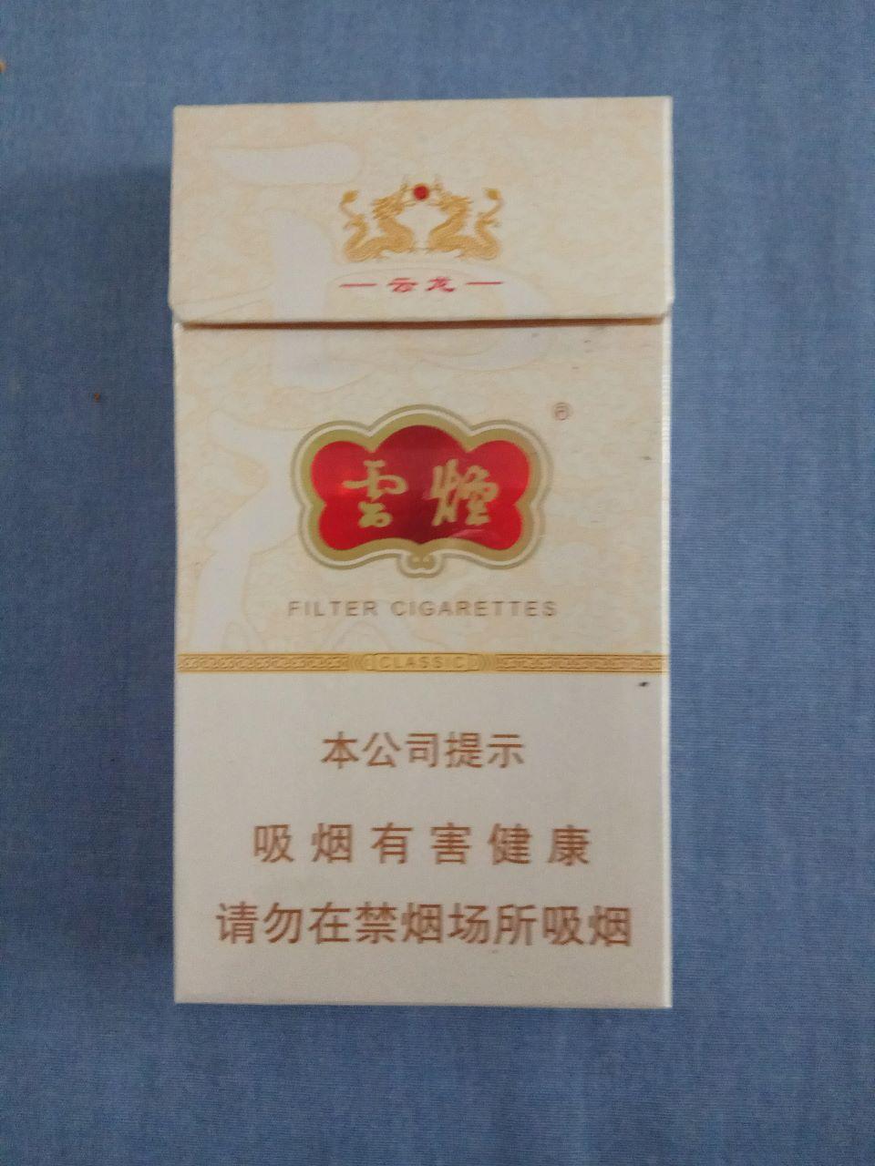 黄盒兰州香烟价格表图