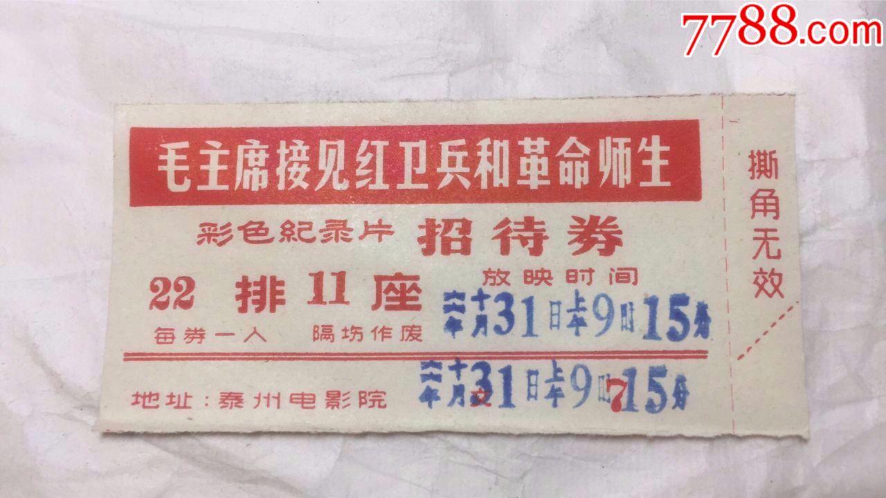 1966年毛主席接��t�兵和革命��生彩色�o�片招待券(泰州�影院)(se57642150)_