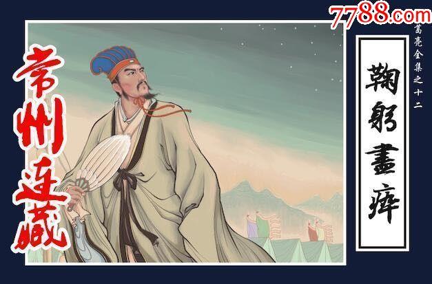 8折预售——鞠躬尽瘁(诸葛亮全传之十二)图片