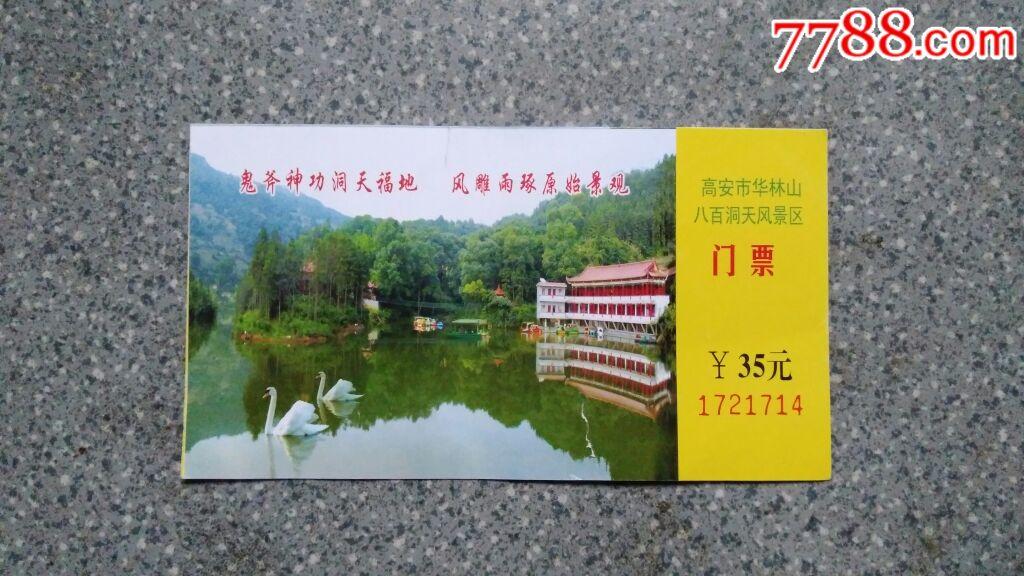 宜春--高安华林山八百洞天风景区
