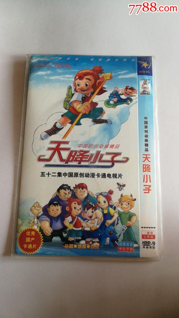 卡通《天降小子》五十二集2碟