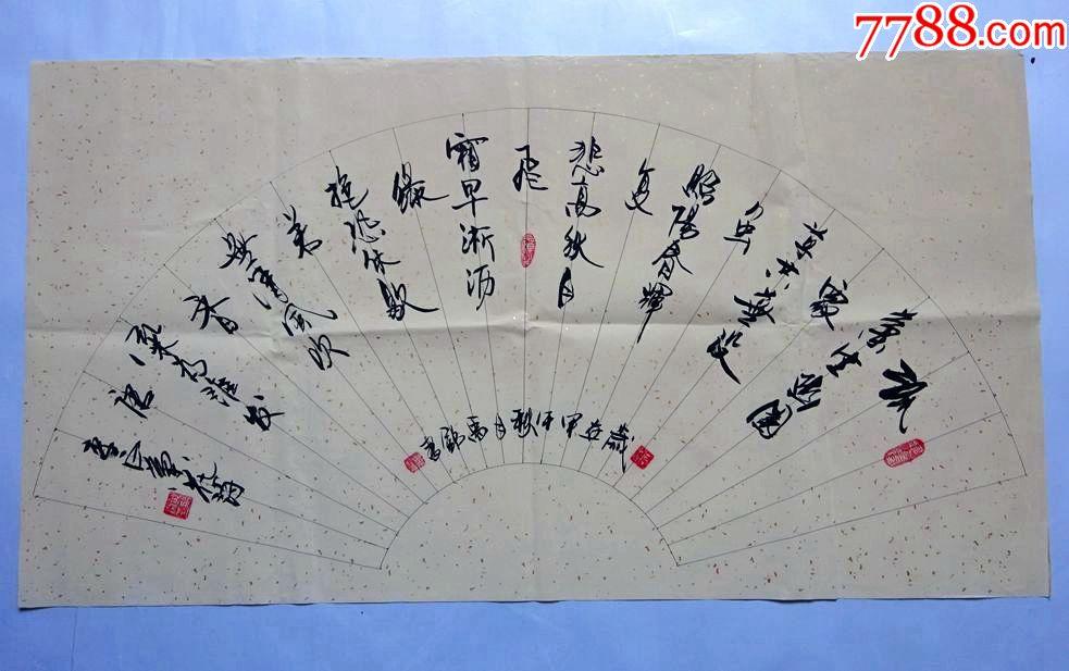 名人书画作品——黄禹铭(书法)图片