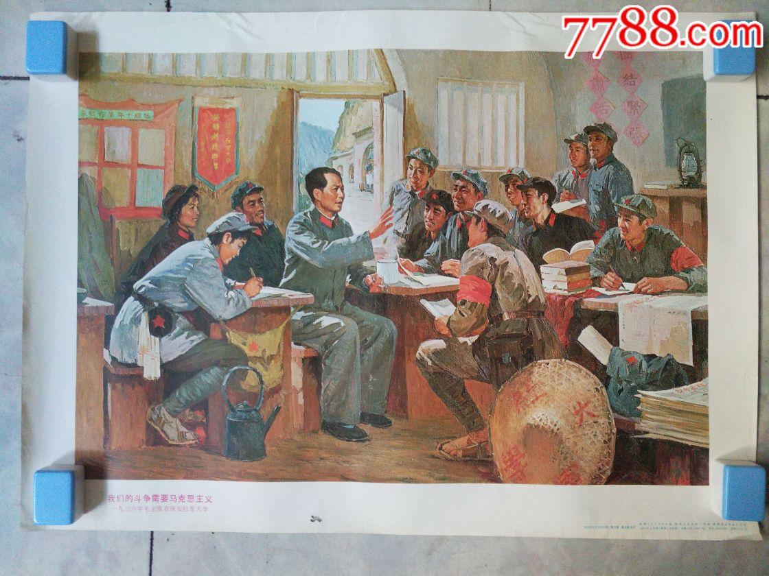 我们的斗争需要马克思主义.黄乃源作(se57769959)_